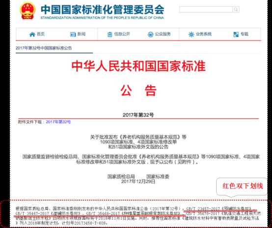 青龙防水技术部组织召开标准换新培训会
