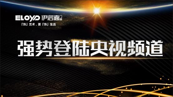 热门资讯:《伊洛德门窗》传奇大片正在上映