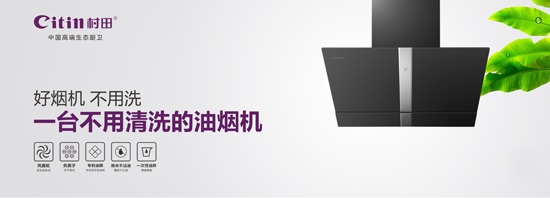 2018年村田厨卫潮州区域产品培训会圆满落幕