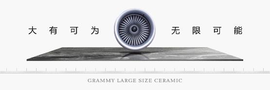 """众所瞩目 格莱美""""概念+""""大板瓷砖正式面世"""