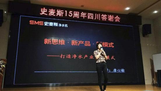 史麦斯在四川!史麦斯电器2018营销峰会顺利召开