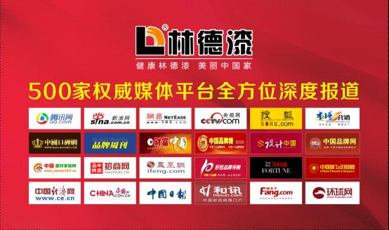 《中国品牌影响力》专访:林德漆品牌崛起之路