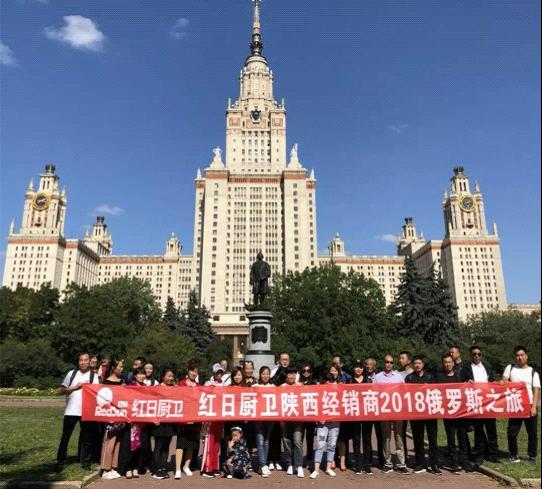 热烈祝贺 红日厨卫陕西经销商2018俄罗斯之旅圆满落幕