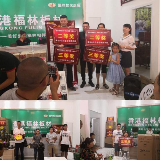 头条!香港福林板材乌市运营中心盛大开业