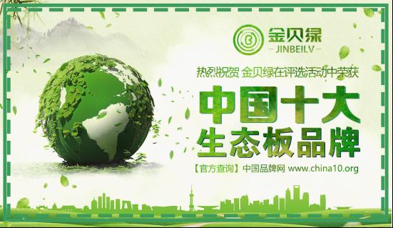 """金贝绿板材蝉联""""中国十大生态板品牌"""""""