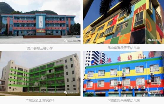 安全为本 数码彩涂料外墙涂装亮相教育装备展