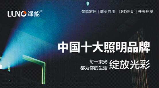 """厚积薄发 绿能照明出击""""中国十大品牌""""评选"""