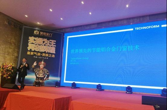 华丽绽放 皇庭金门2019新品发布会隆重召开