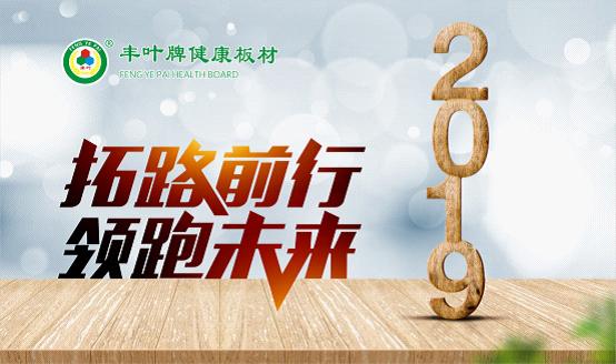 丰叶板材迎新年 揭秘清新健康的秘密