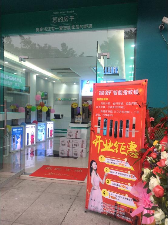 喜讯!热烈庆祝德阳市简舒全屋智能体验店隆重开业