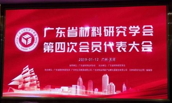 红日厨卫刘艳春博士当选广东省材料研究学会副理事长