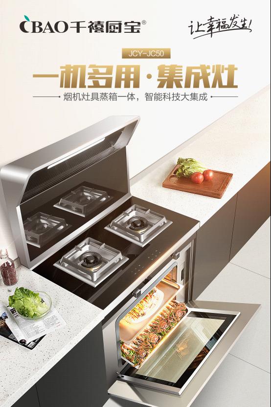 """千禧厨宝电器实力斩获""""中国十大厨卫电器品牌"""""""