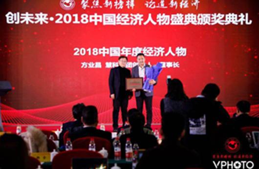 创未来·2018中国年度经济人物揭晓