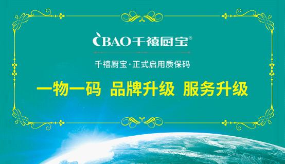 """""""中国十大厨卫电器品牌""""千禧厨宝 质保码上线!"""