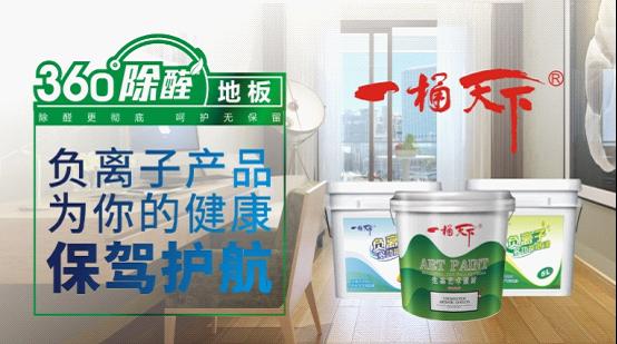 中國十大負離子涂料品牌 一桶天下與你共創藍天未來