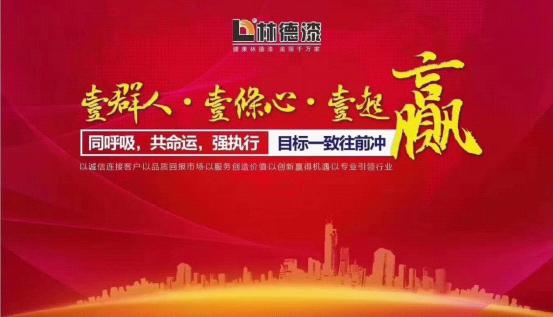 同呼吸 共命运 林德漆湖南郴州运营中心全面启动