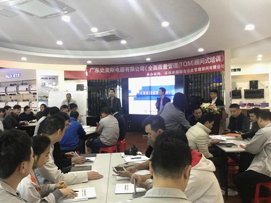 史麦斯电器2019首期TQM顾问式培训会圆满落幕