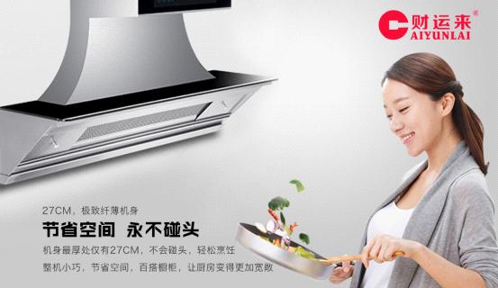 财运来厨卫电器首创新零售+合伙人模式 震撼来袭