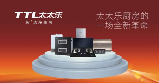 """特别的520 太太乐厨卫电器心系""""中国学生营养日"""""""