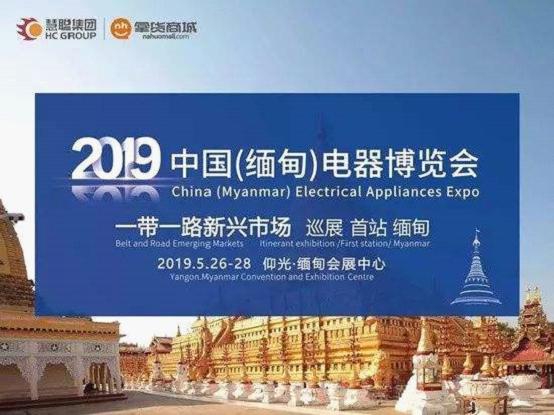 荣耀征程 千禧厨宝电器亮相缅甸电器博览会