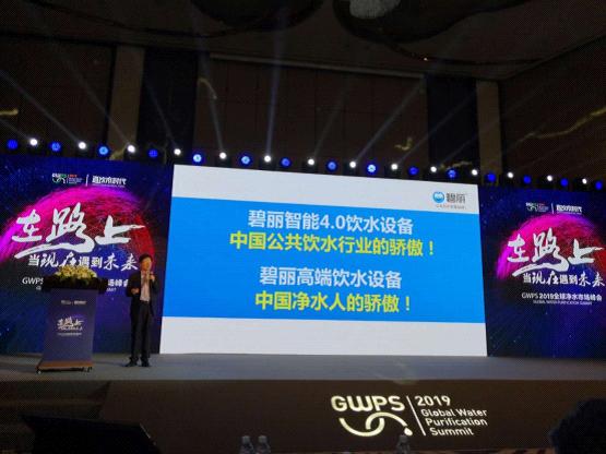"""碧丽饮水设备荣膺GWPS 2019""""泰利斯卓越产品奖"""""""