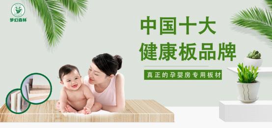 夢幻森林板材:觸手可及的健康品質生活