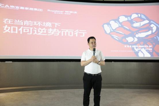 荣事达厨卫电器2019下半年战略规划会议 圆满举行