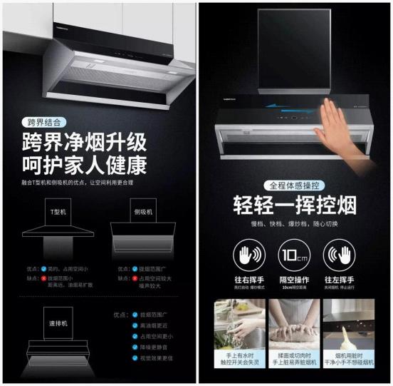 更懂中国厨房 乐铃低位拦截油烟机闪耀登场