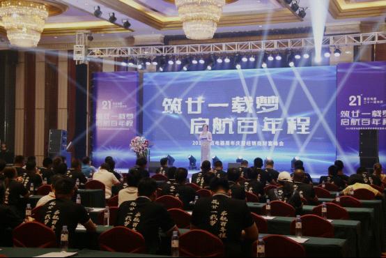 星光熠熠 慧百电器优秀代理商颁奖盛典震撼举行