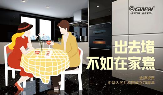 金牌电器:国庆佳节与其出去堵 不如在家煮