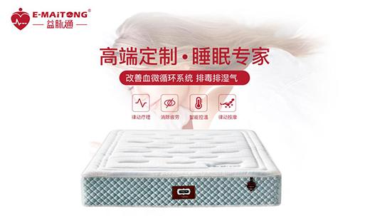 益脉通智能健康床垫 提升国人的睡眠品质