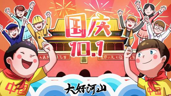 碧丽饮水设备热烈庆祝新中国成立70周年