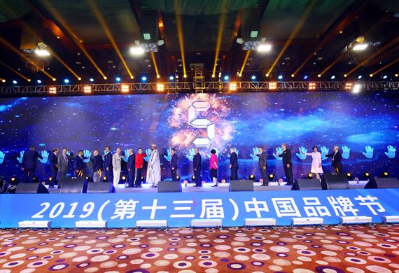 2019(第十三届)中国品牌节启动仪式
