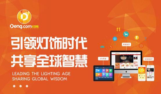 改变,只需一步入灯网Deng.com