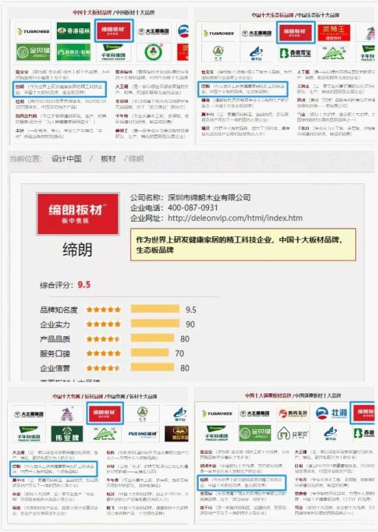 缔朗板材品牌升级:与中国品牌网达成战略合作