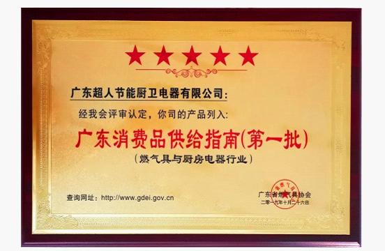 超人厨房电器获首批《广东消费品供给指南》权威认定
