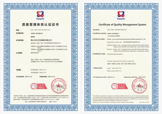 艾立德涂料再获国家标准认证 用实力完美印证品质