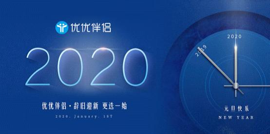 優優伴侶電器:2020新征途 整裝待發!