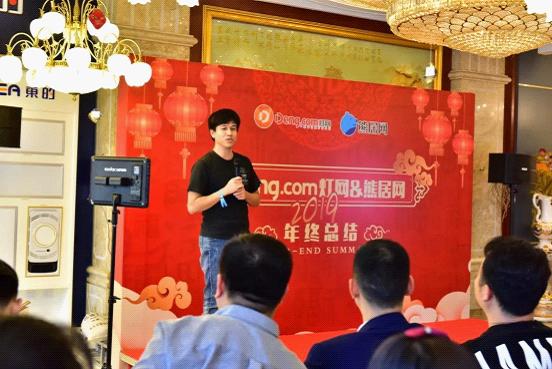 """""""只争朝夕,不负韶华""""Deng.com灯网&熊居网2020新春年会"""