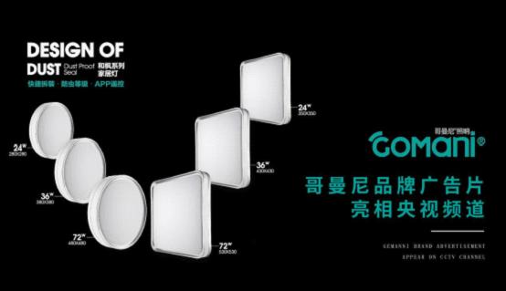 2020年第一份喜报:哥曼尼智能照明荣登中国中央电视台