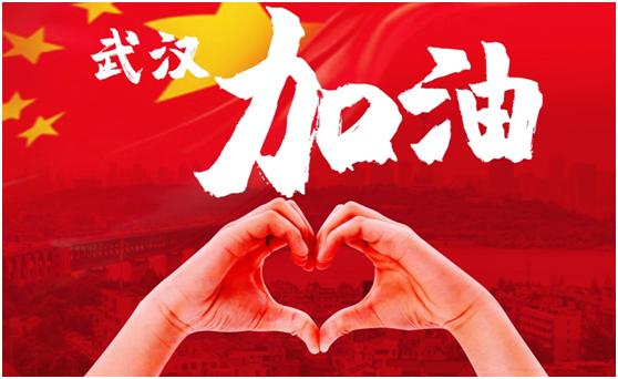 心怀希望:金牌电器为武汉加油!为中国加油!