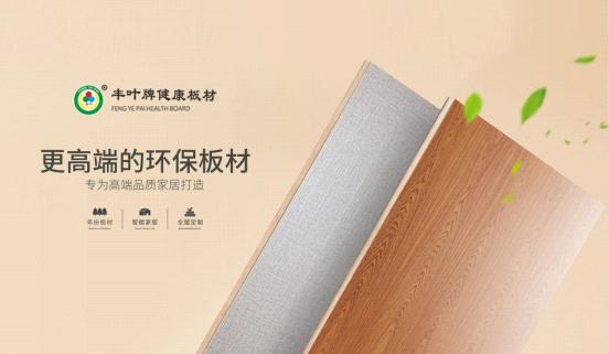 把握人造板材新动向  丰叶板材专业深耕