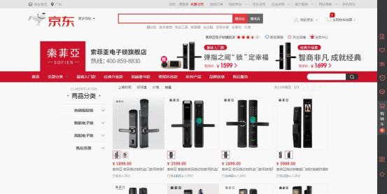 购物干货指南:如何顺利网购一把索菲亚指纹锁