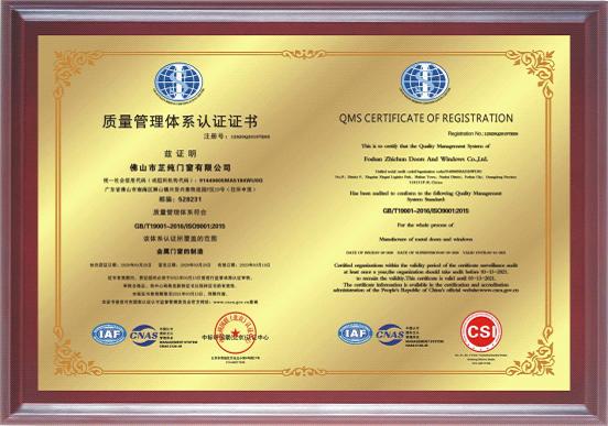 欧宅门窗荣获ISO9001:2015认证 胜在一丝不苟的质控管理