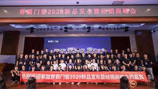 热烈祝贺2020年尊霸门窗新品发布暨经销商峰会盛大举行