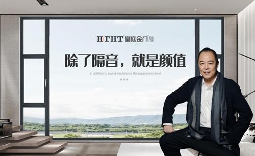 皇庭金门:瞩目新品 荣耀登场 为中国气候带量身定制