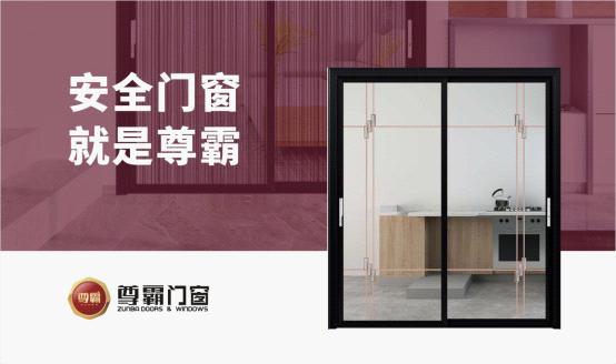 尊霸门窗:巧扩空间,让小空间焕发精致感