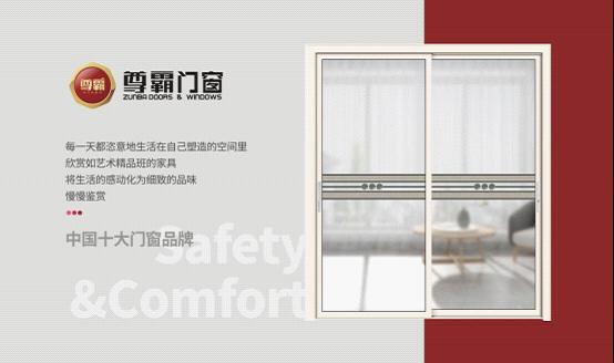 尊霸推拉门系列:一推一拉之间 呈现家居空间魅力