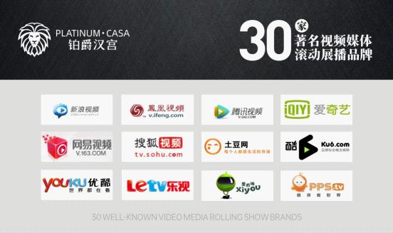 铂爵汉宫家具携手权威媒体 推动高端品牌推广