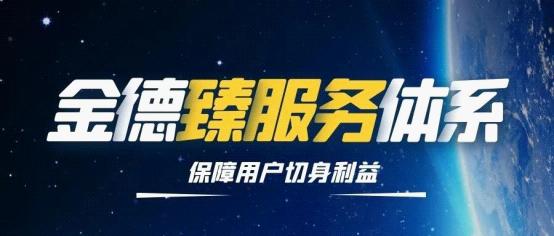 """金德管业荣获售后服务""""七星级""""(卓越)认证证书!"""